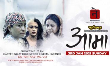 Superhit Nepali Movie आमा