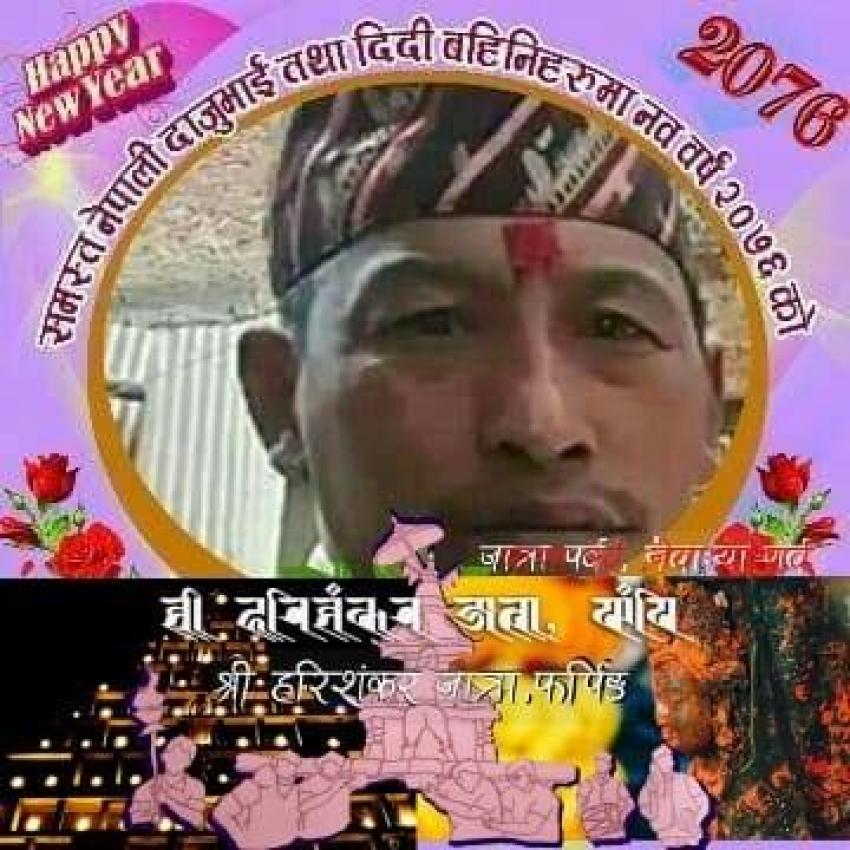 Gyan Balami
