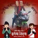 Raj Mahar