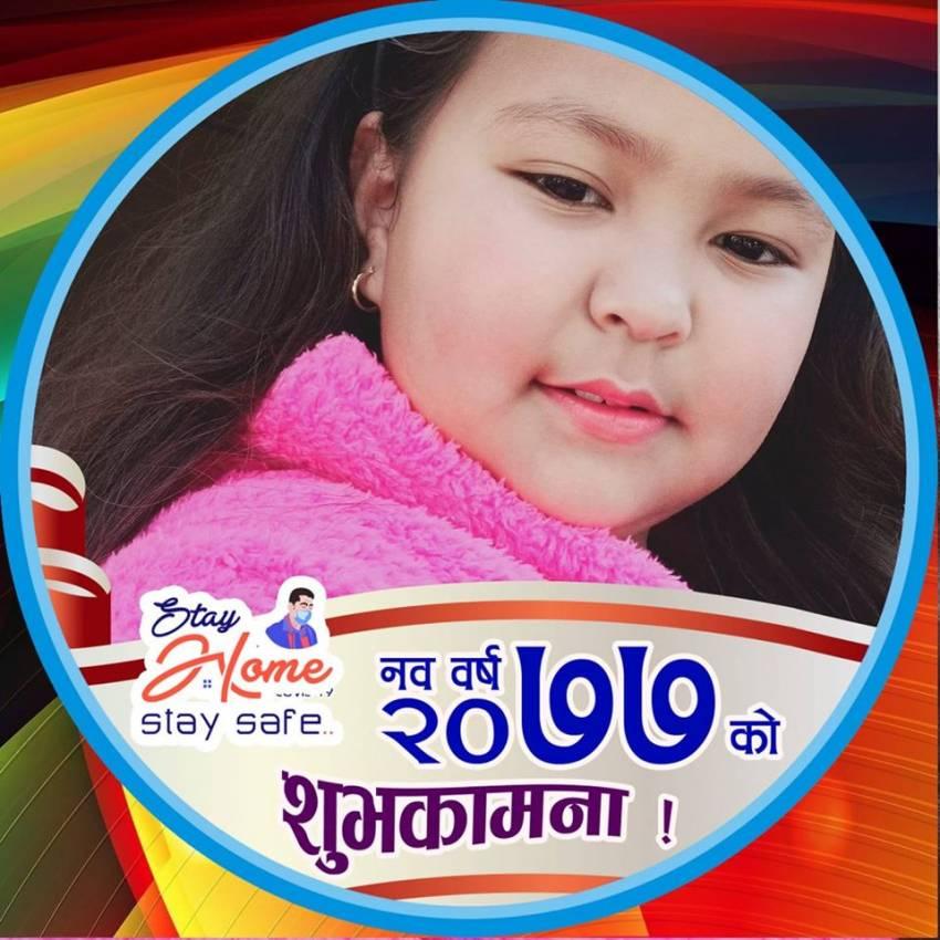 Neer Shrestha