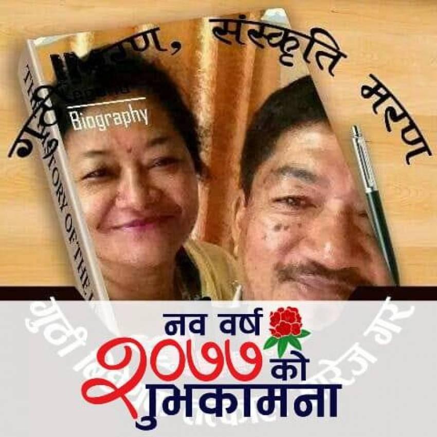 Jeevan Rajbahak