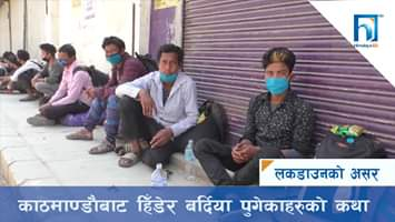 Himalaya TV - काठमाण्डौबाट हिँडेर बर्दिया पुगेकाहरुको कथा | Facebook