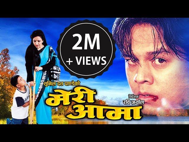 Meri Ama (2004) - Nepali MovieFilm - Watch Now