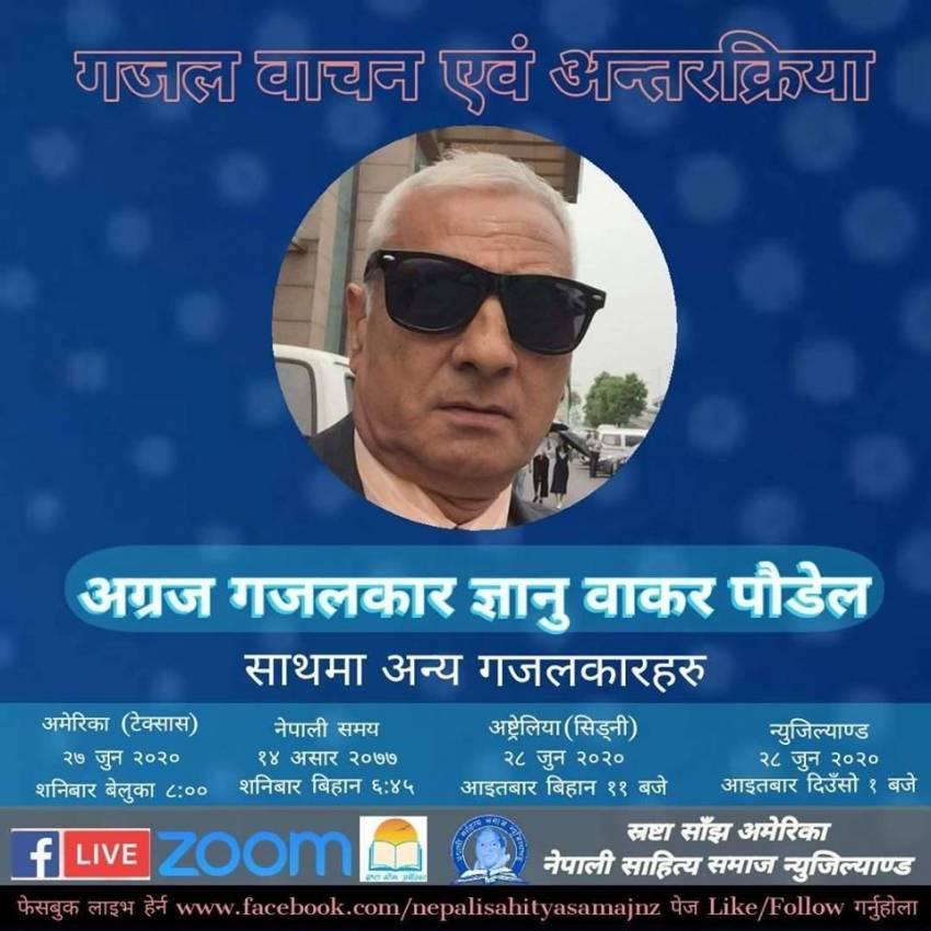 Shrastaa Saanjha Amerika Nepal
